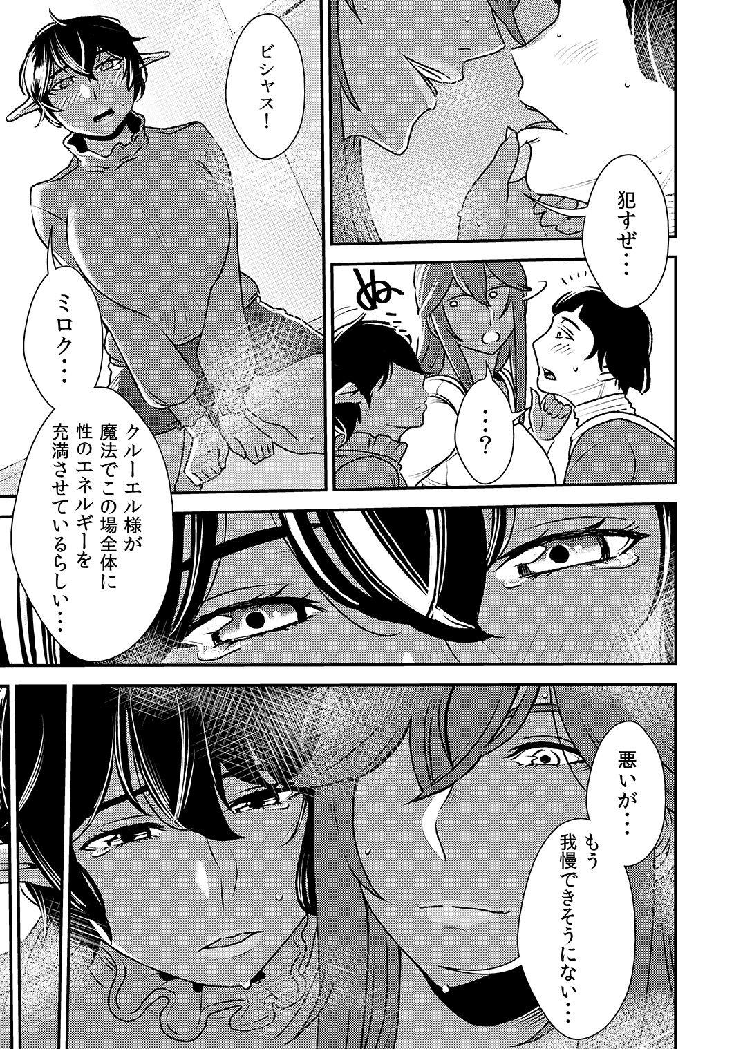 Akogare no Senpai to Makura Idol to Elf-tachi no bōnenkai! 11
