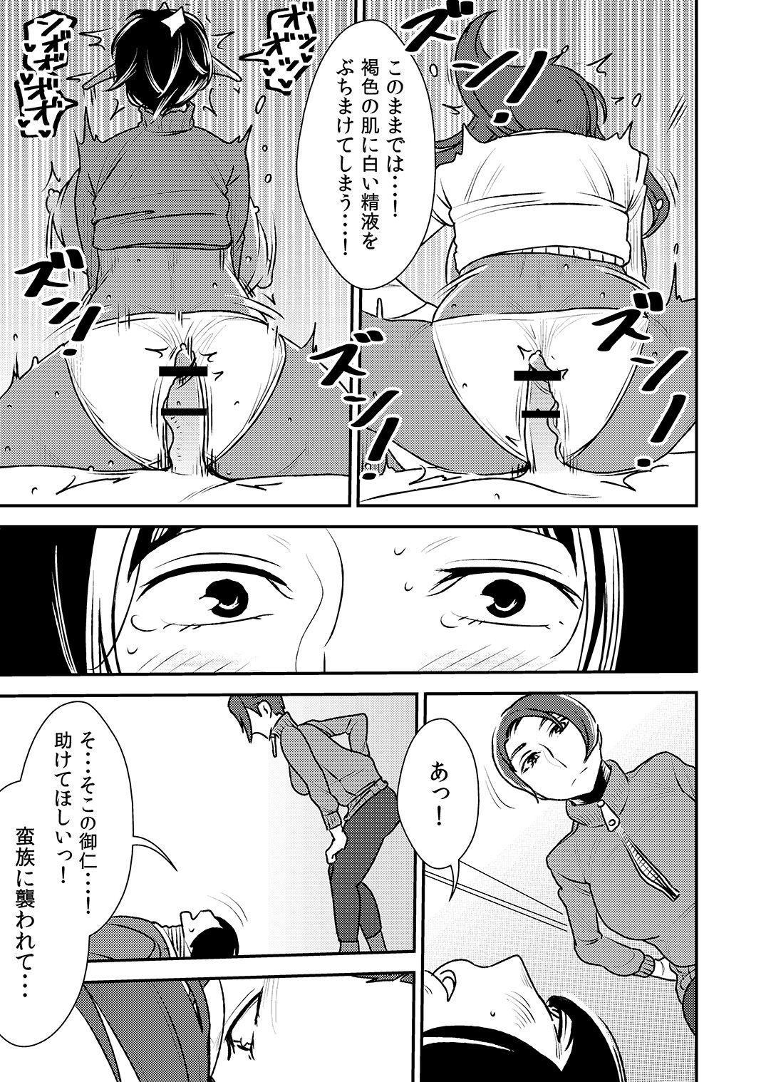 Akogare no Senpai to Makura Idol to Elf-tachi no bōnenkai! 13