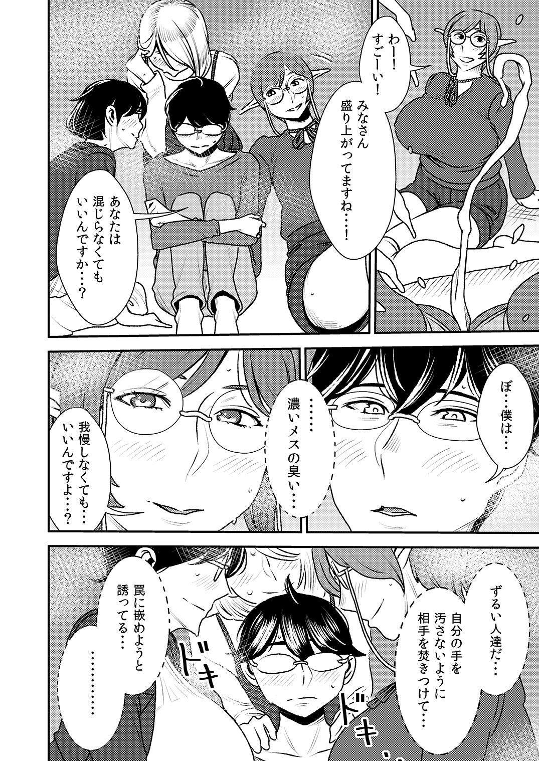 Akogare no Senpai to Makura Idol to Elf-tachi no bōnenkai! 16