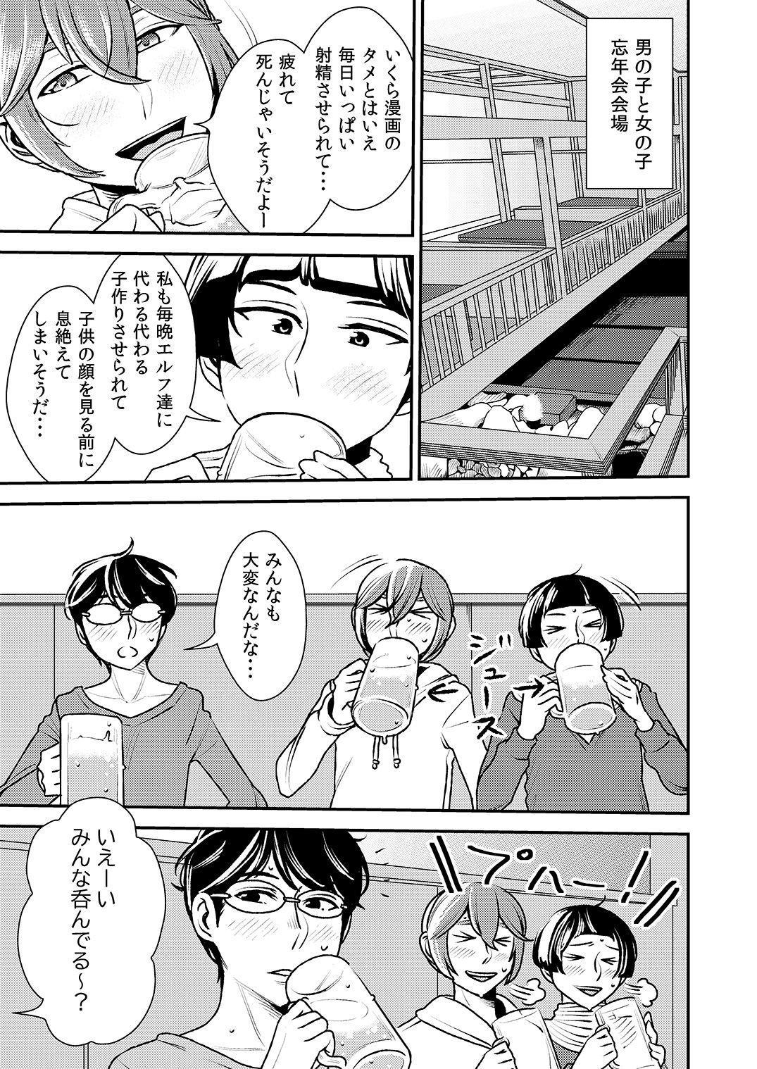 Akogare no Senpai to Makura Idol to Elf-tachi no bōnenkai! 1