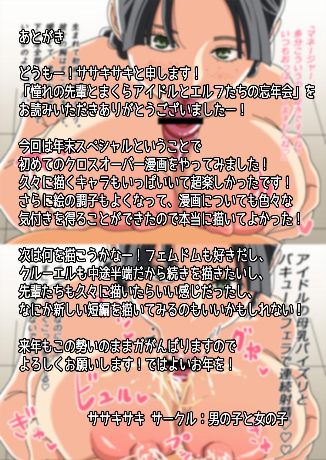 Akogare no Senpai to Makura Idol to Elf-tachi no bōnenkai! 21