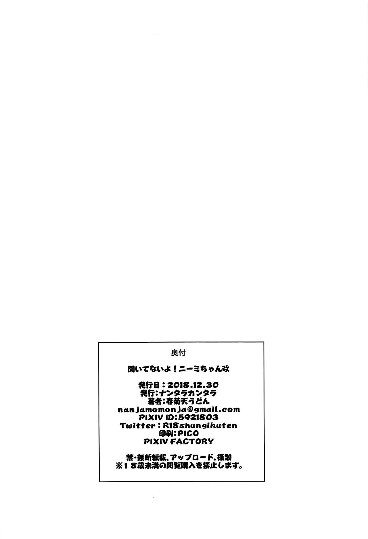 Kiitenai yo! Niimi-chan Kai   You Didn't Tell Us You Were Getting a Retrofit, Z23! 19