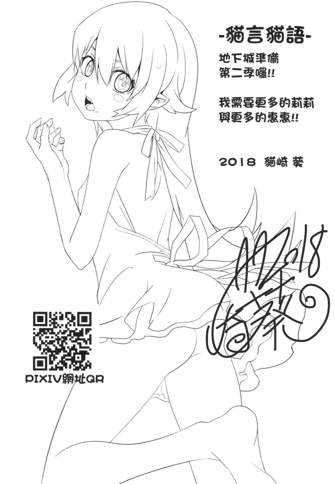 Megumin ni Kareina Shasei o! 4 | 為惠惠獻上華麗的爆射4! 20