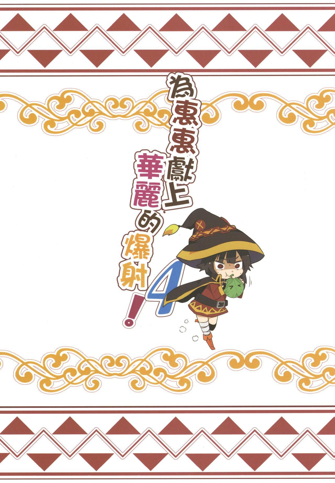 Megumin ni Kareina Shasei o! 4 | 為惠惠獻上華麗的爆射4! 23