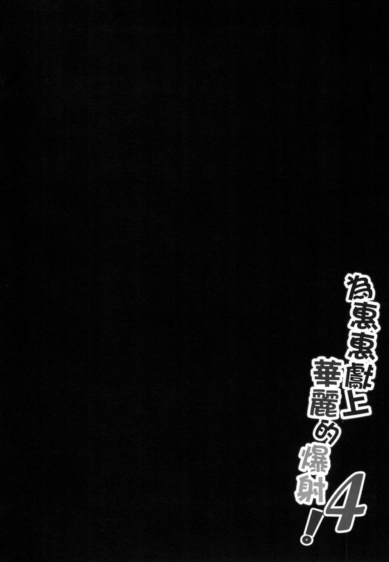 Megumin ni Kareina Shasei o! 4 | 為惠惠獻上華麗的爆射4! 3