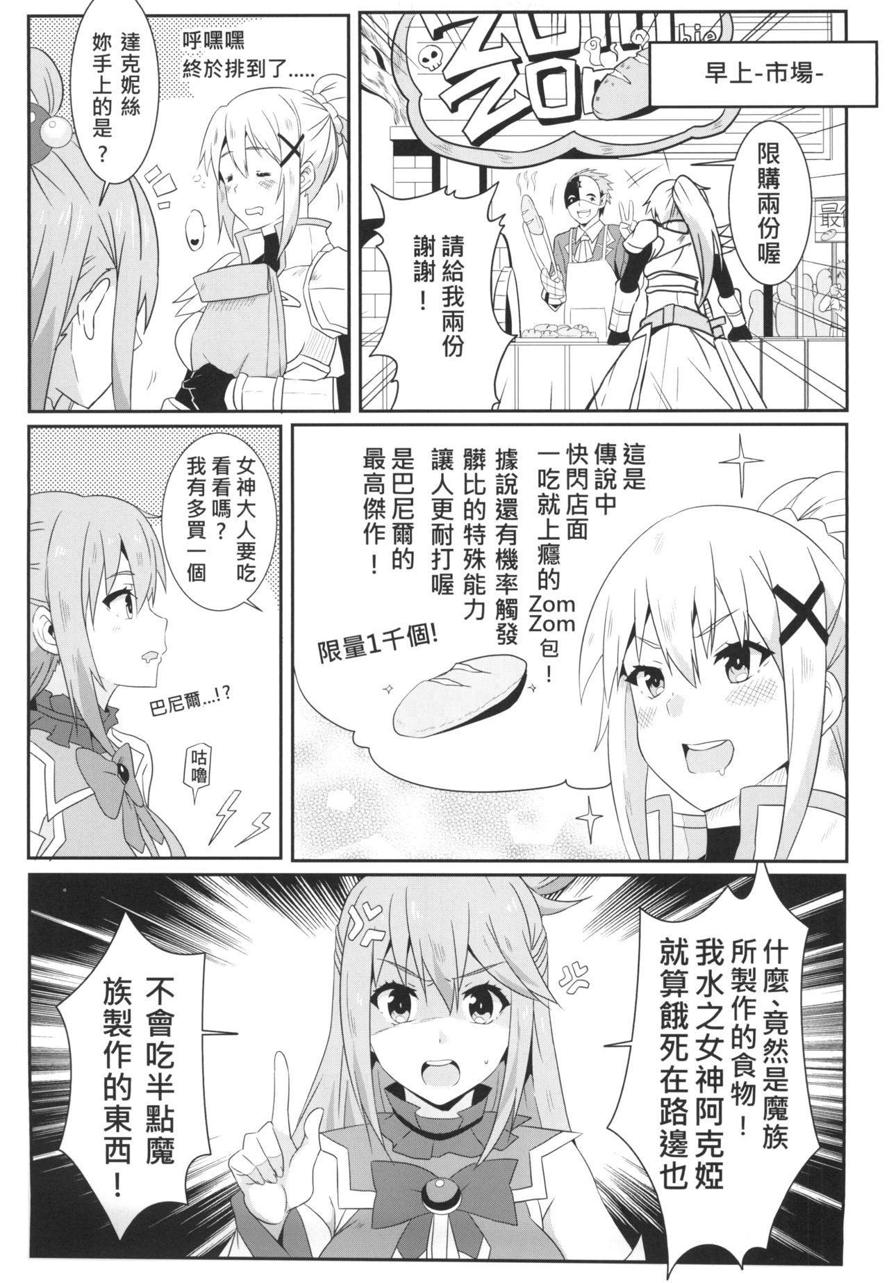 Megumin ni Kareina Shasei o! 4 | 為惠惠獻上華麗的爆射4! 6