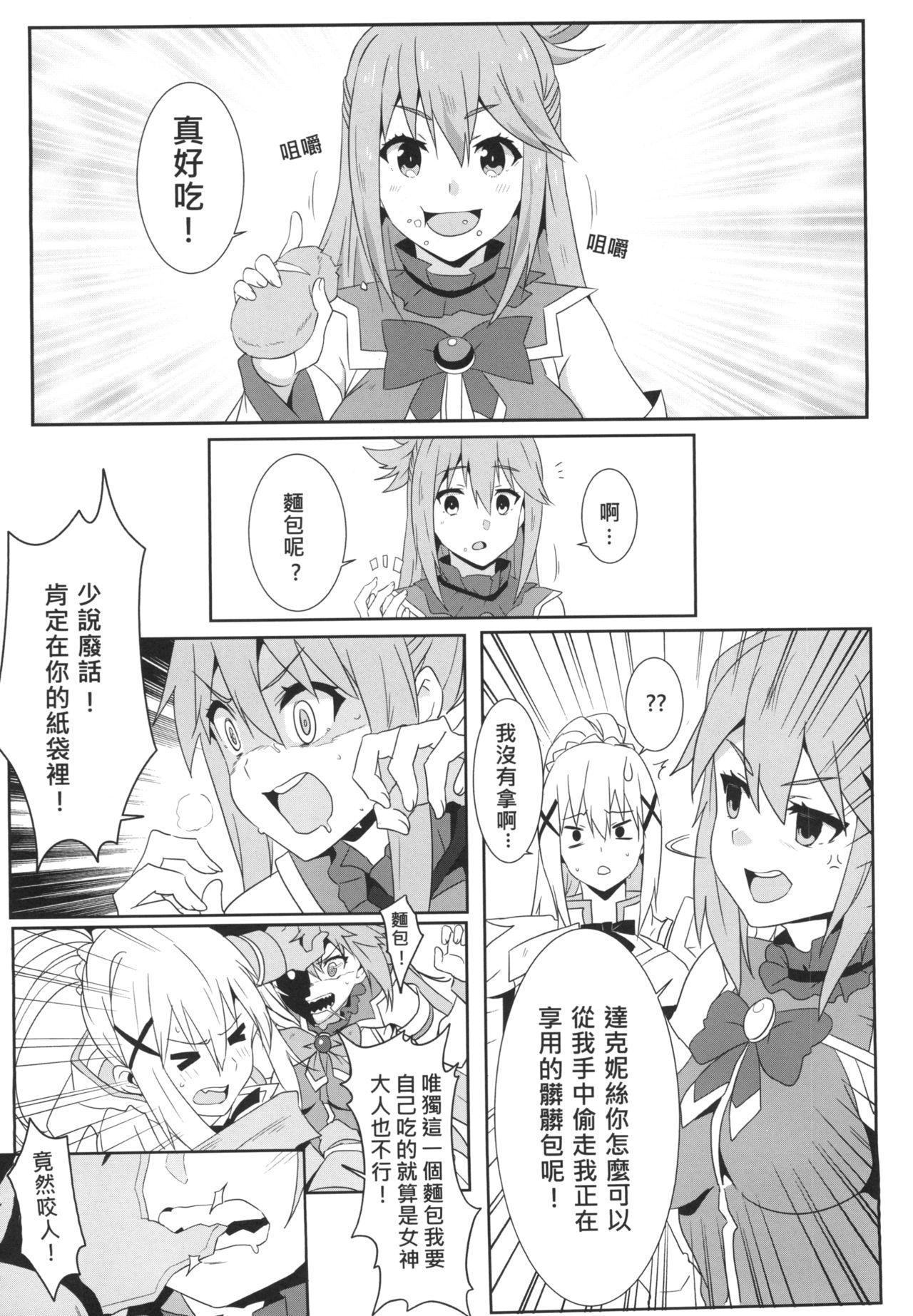 Megumin ni Kareina Shasei o! 4 | 為惠惠獻上華麗的爆射4! 7