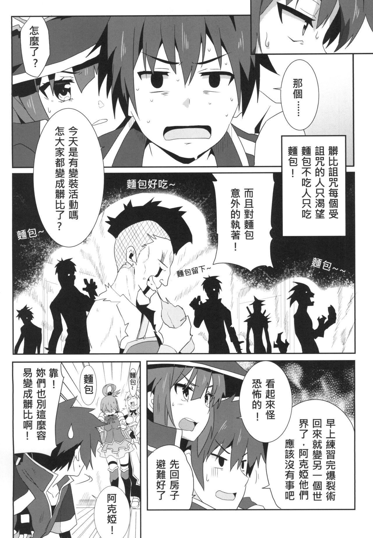 Megumin ni Kareina Shasei o! 4 | 為惠惠獻上華麗的爆射4! 8