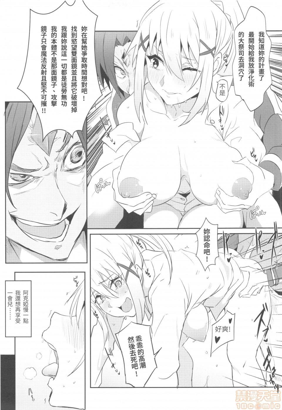 Megumin ni Kareina Shasei o! 5   為惠惠獻上華麗的爆射5! 15