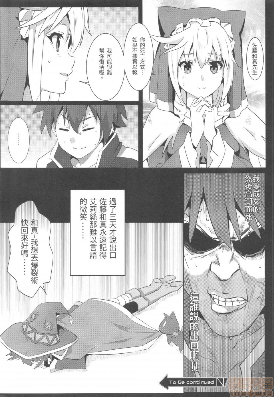 Megumin ni Kareina Shasei o! 5   為惠惠獻上華麗的爆射5! 18