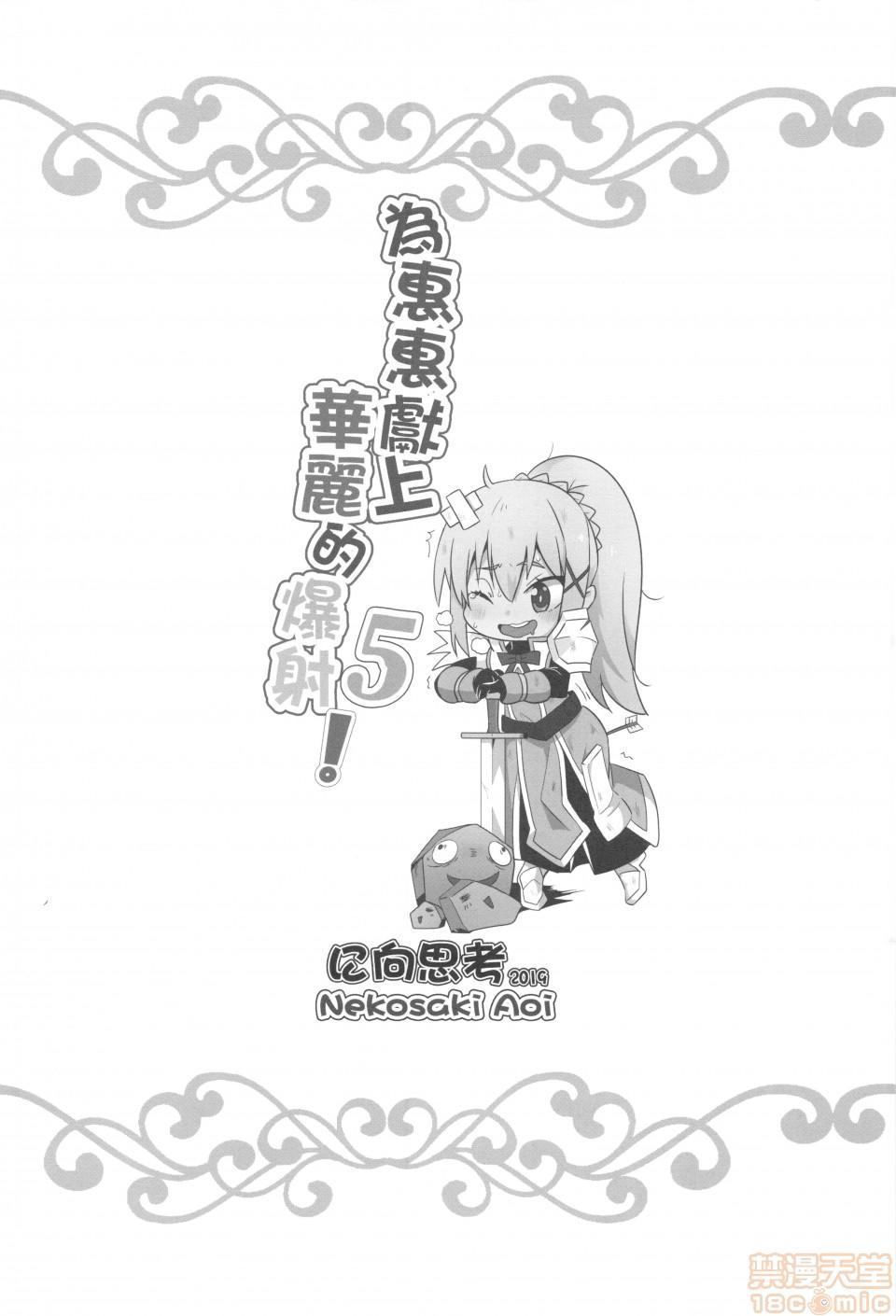 Megumin ni Kareina Shasei o! 5   為惠惠獻上華麗的爆射5! 20