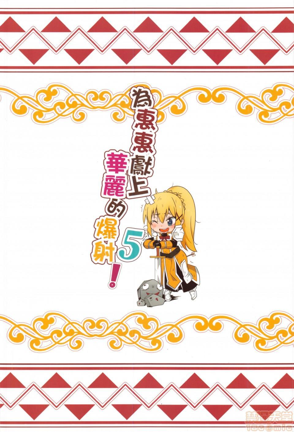 Megumin ni Kareina Shasei o! 5   為惠惠獻上華麗的爆射5! 21