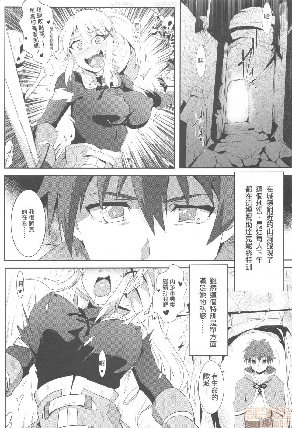Megumin ni Kareina Shasei o! 5   為惠惠獻上華麗的爆射5! 3