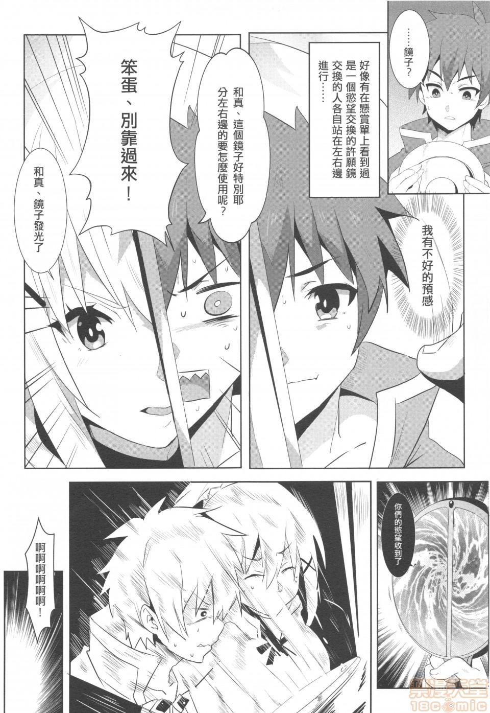 Megumin ni Kareina Shasei o! 5   為惠惠獻上華麗的爆射5! 5