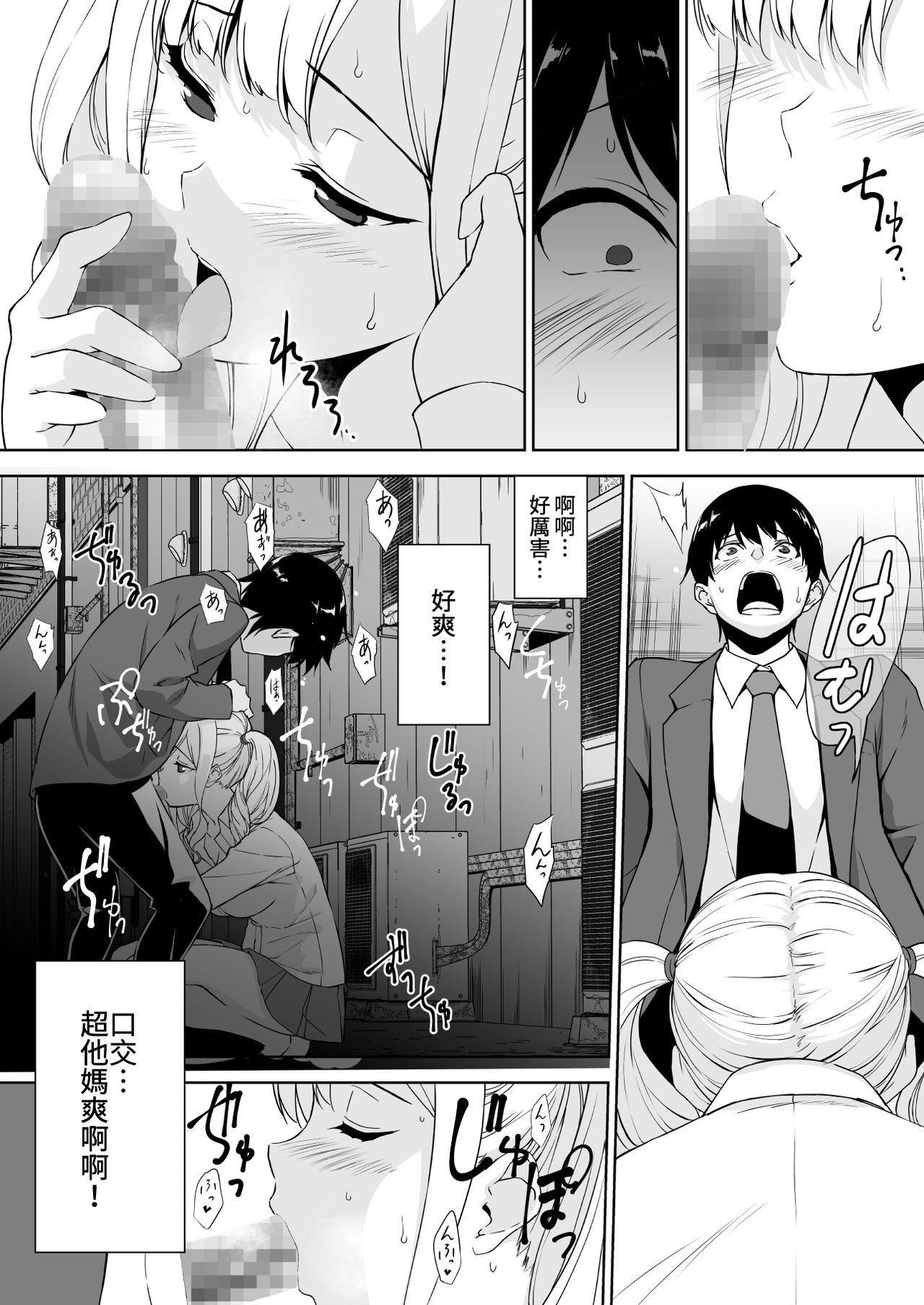 Seiso na Ane ga Suki nanoni Bitch to Sex Shiteru Ore 18