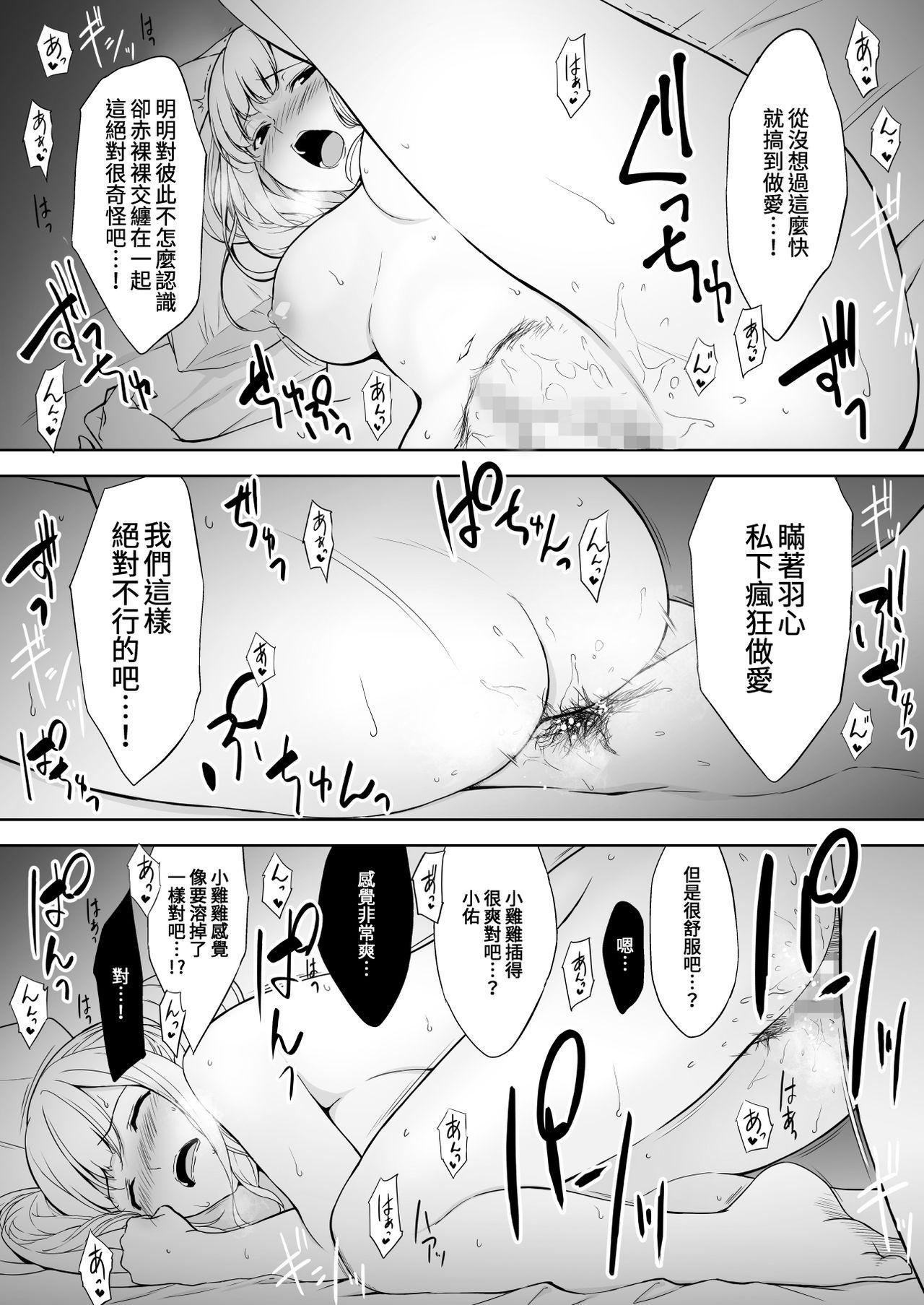 Seiso na Ane ga Suki nanoni Bitch to Sex Shiteru Ore 23