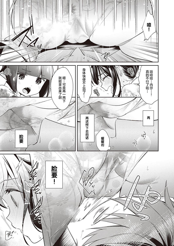 Yokubou Pandora 15   欲望潘多拉 15 16