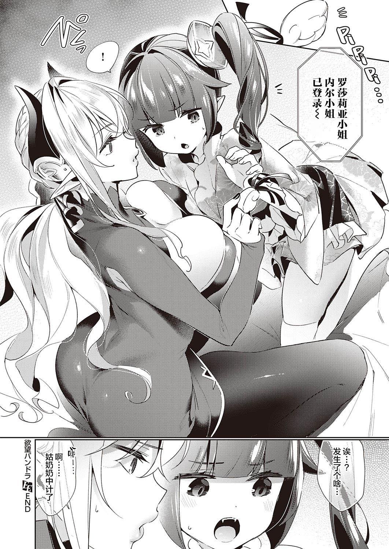 Yokubou Pandora 15   欲望潘多拉 15 19
