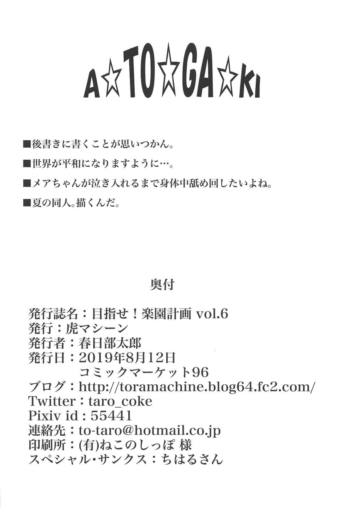 Mezase! Rakuen Keikaku Vol. 6 36