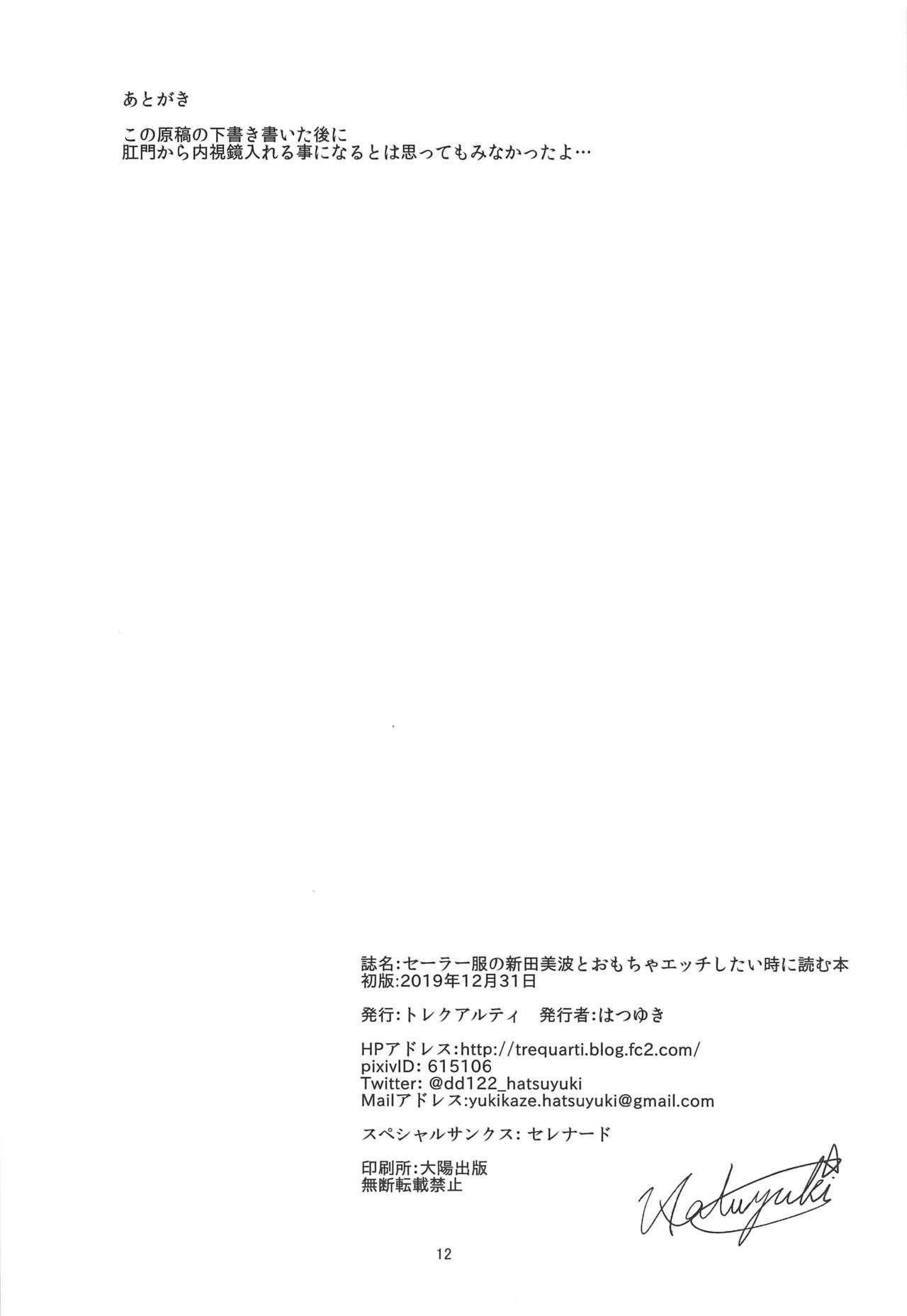 Sailor Fuku no Nitta Minami to Omocha Ecchi Shitai Toki ni Yomu Hon 10