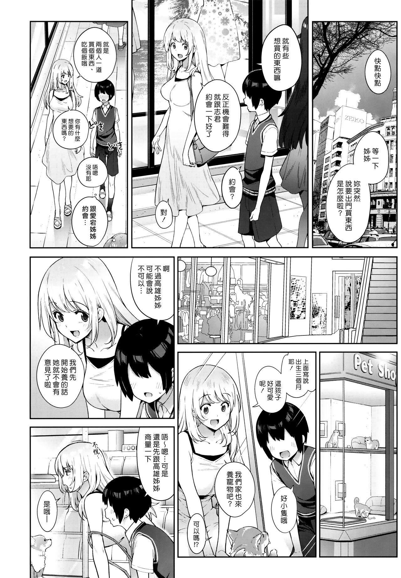 Otouto ga Kawaisugiru node Mirai no Teitoku dakedo, Aishichatte mo Ii desu ka? 7