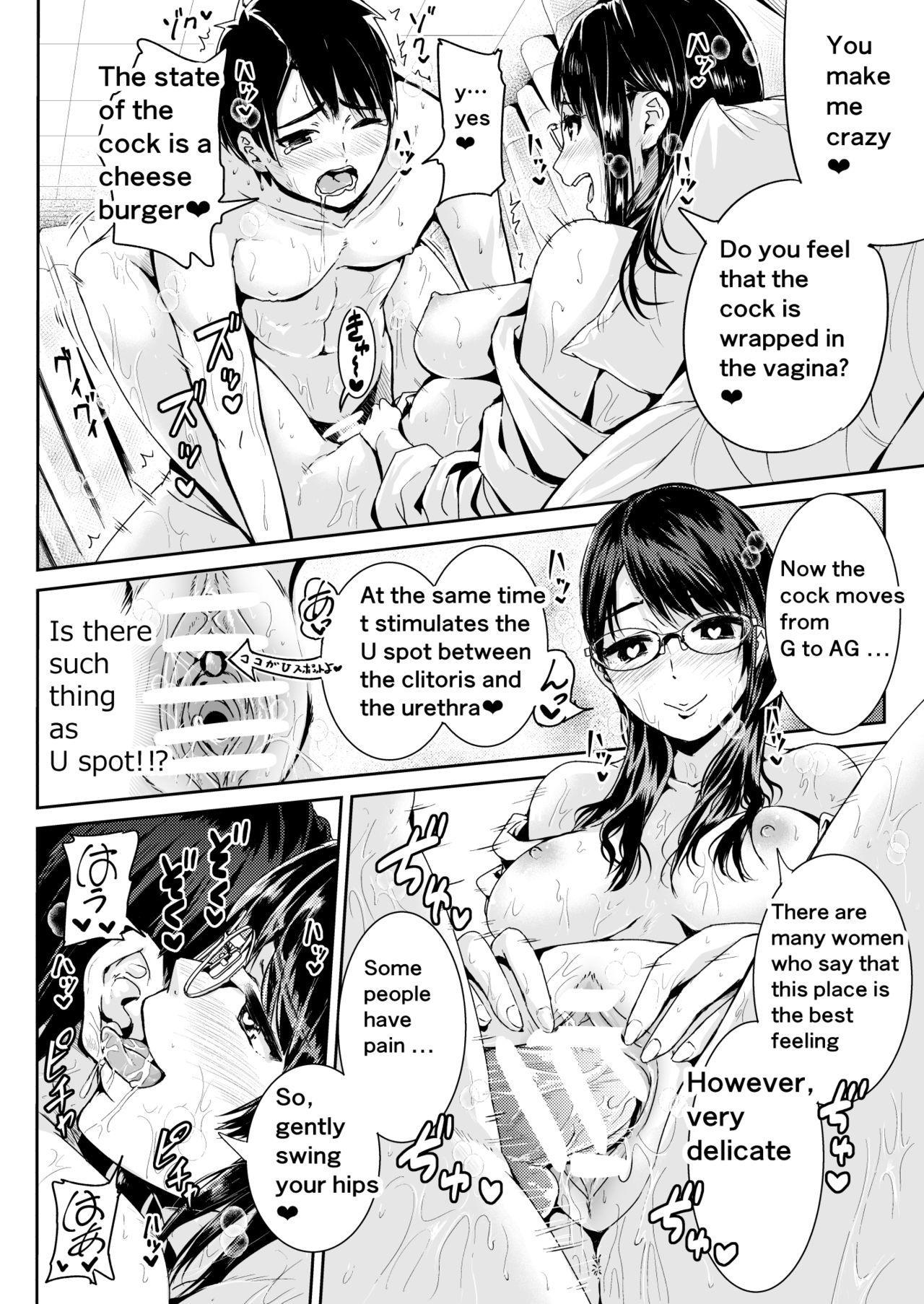 Doutei no Ore o Yuuwaku suru Ecchi na Joshi-tachi!? 5 | Girls Tempting Me, A Cherry Boy!? 5 2