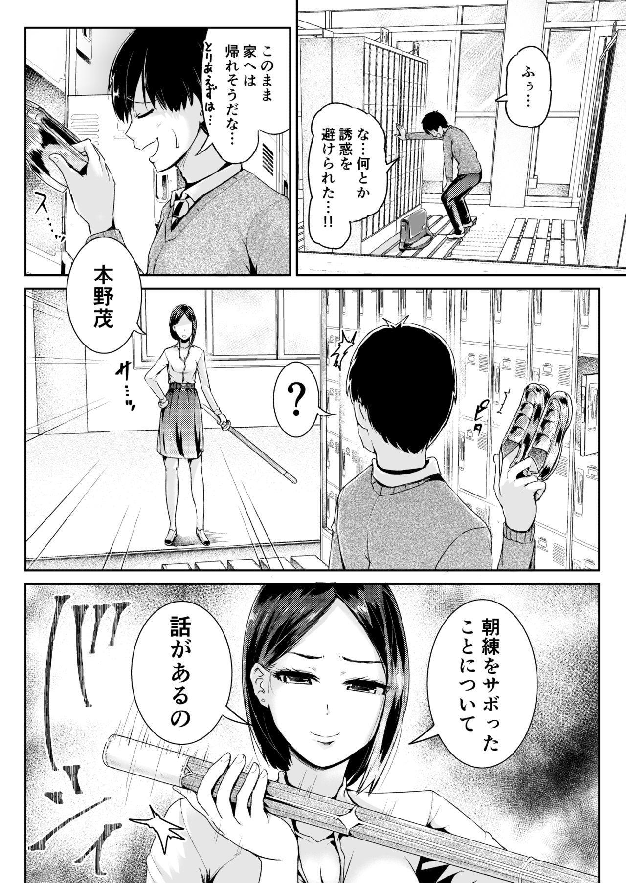 Doutei no Ore o Yuuwaku suru Ecchi na Joshi-tachi!? 8 12