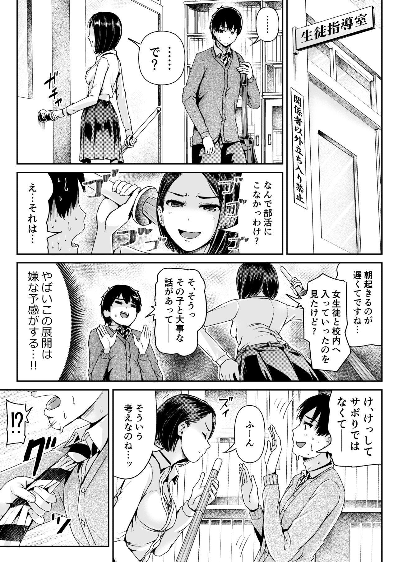 Doutei no Ore o Yuuwaku suru Ecchi na Joshi-tachi!? 8 13