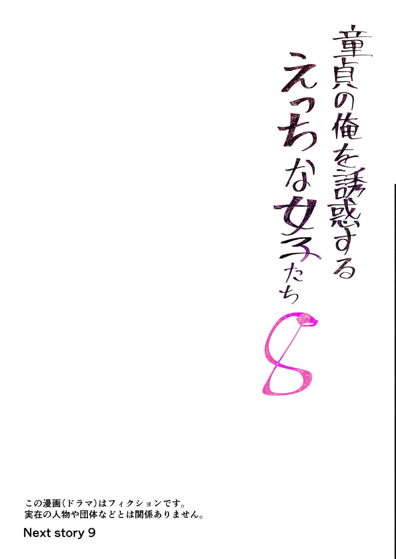 Doutei no Ore o Yuuwaku suru Ecchi na Joshi-tachi!? 8 17