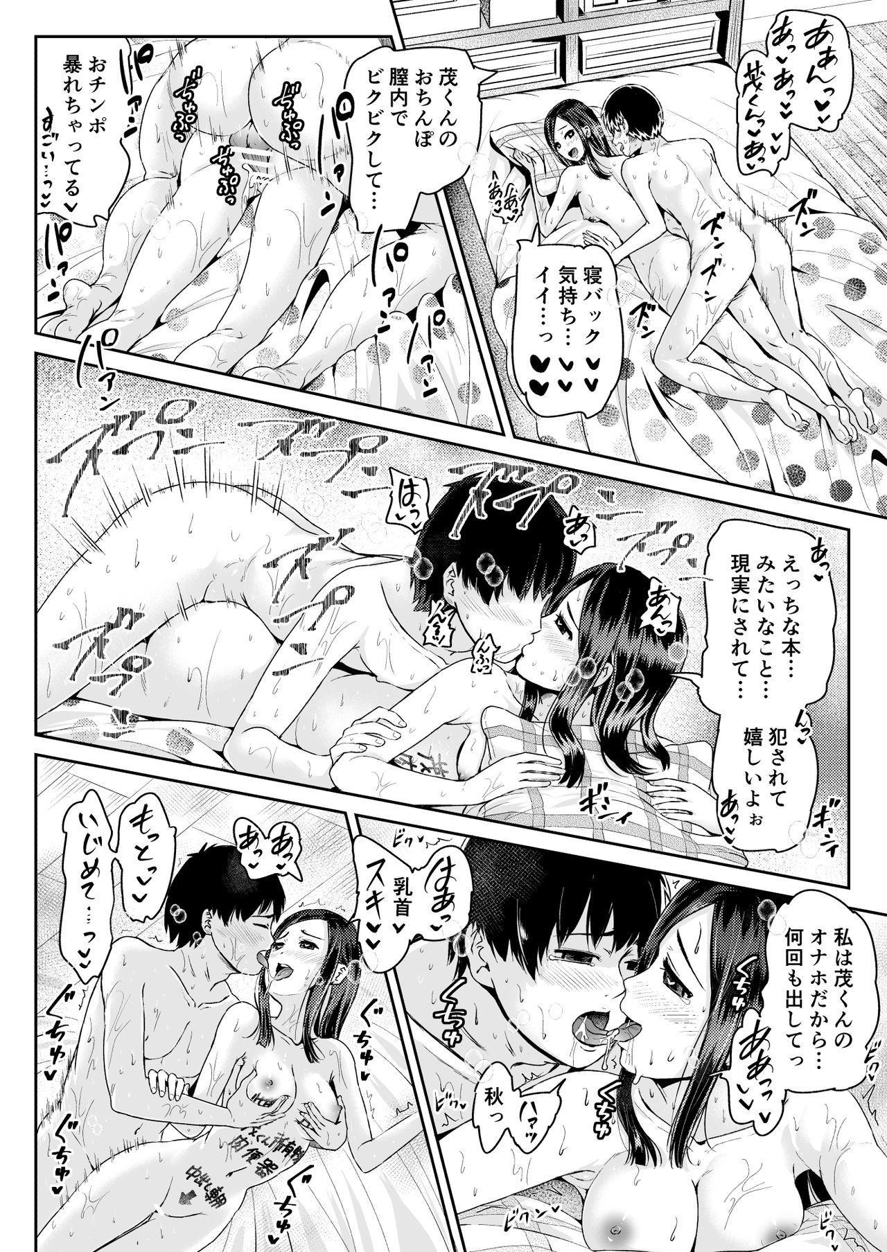 Doutei no Ore o Yuuwaku suru Ecchi na Joshi-tachi!? 8 2