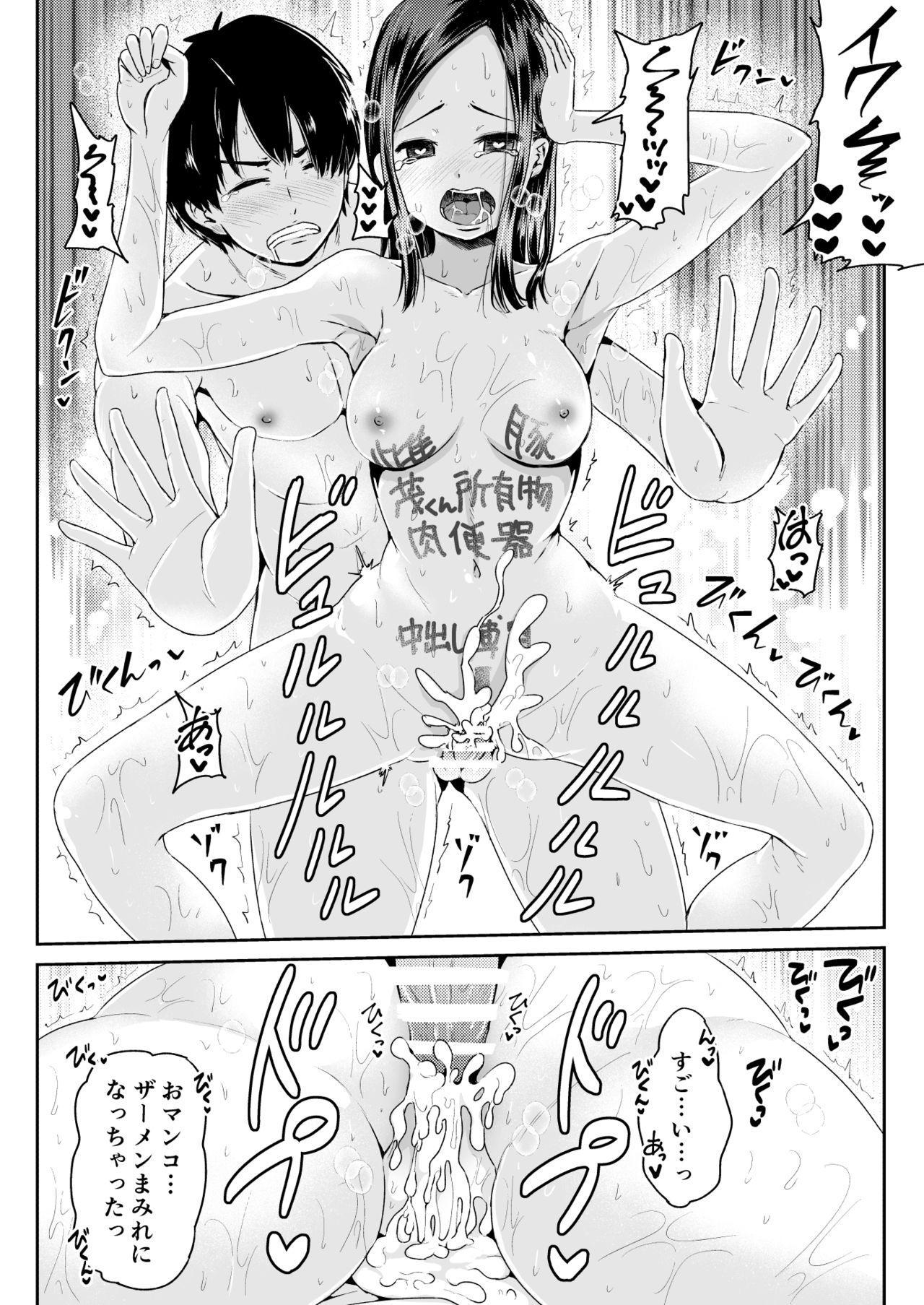 Doutei no Ore o Yuuwaku suru Ecchi na Joshi-tachi!? 8 4