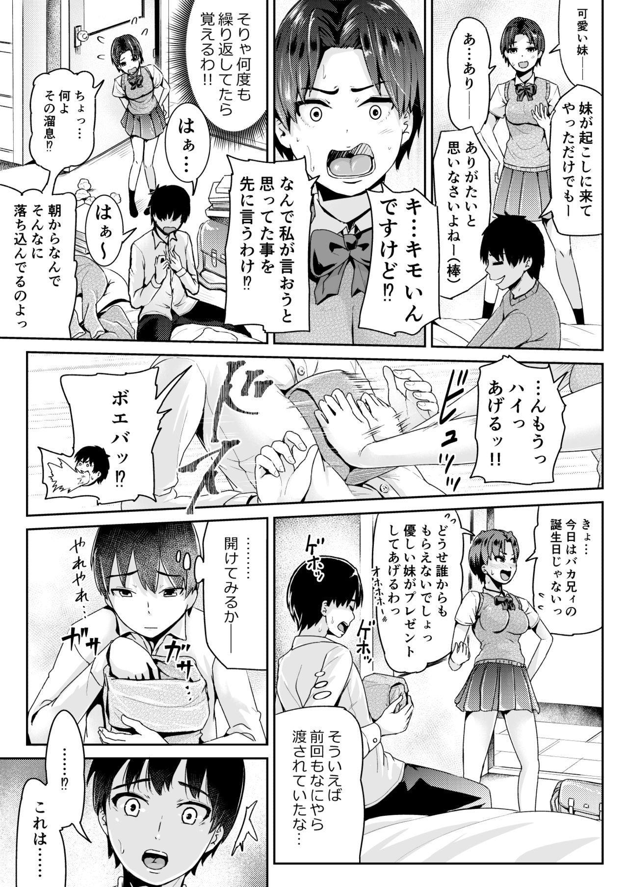 Doutei no Ore o Yuuwaku suru Ecchi na Joshi-tachi!? 8 7