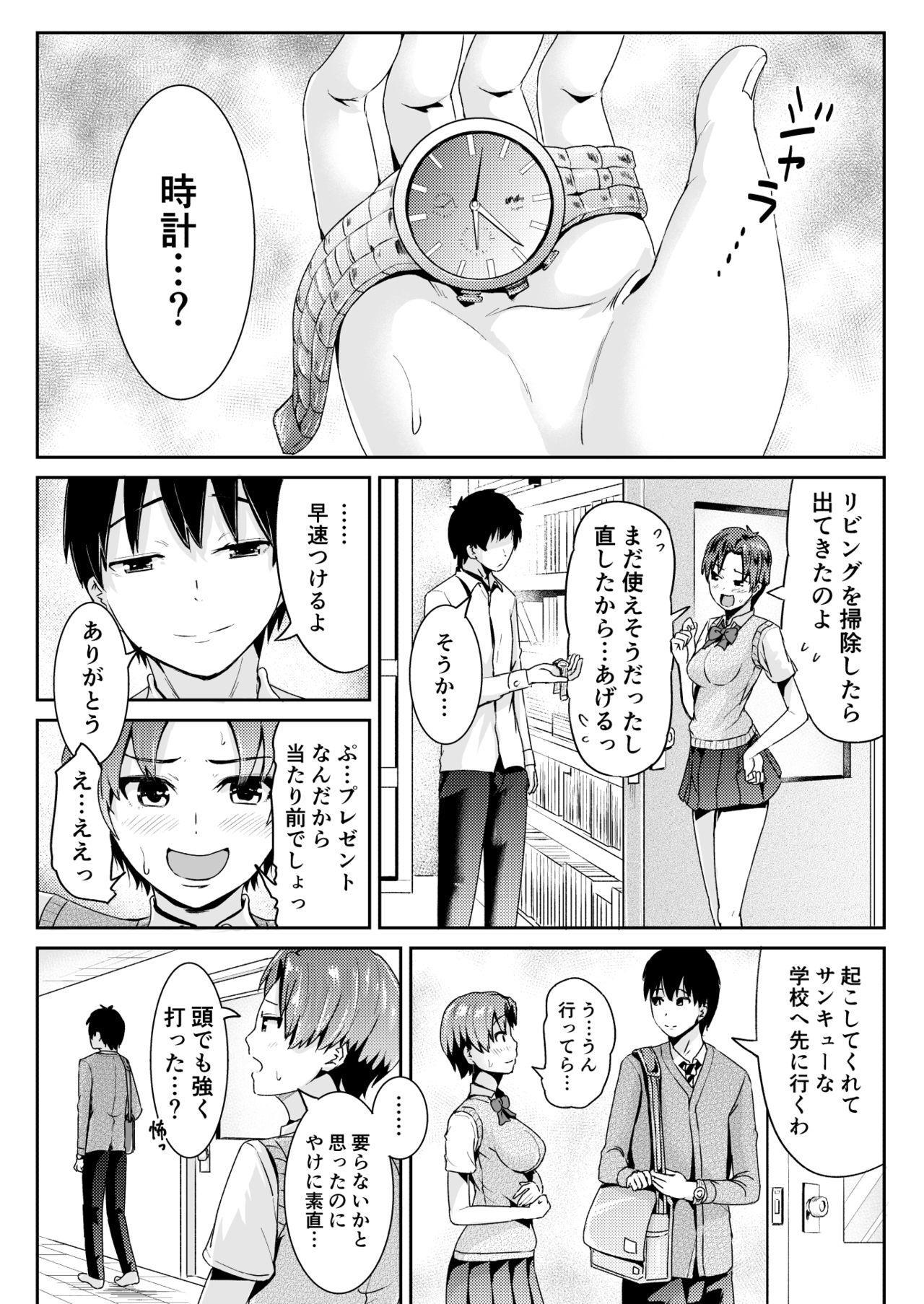 Doutei no Ore o Yuuwaku suru Ecchi na Joshi-tachi!? 8 8