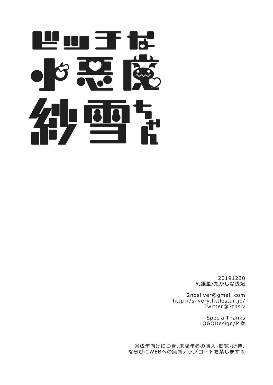 [Junginboshi (Takashina Asahi)] Bitch na Koakuma Sayuki-chan ~Onii-chan ni Anikatsuchuu~ [Digital] 18