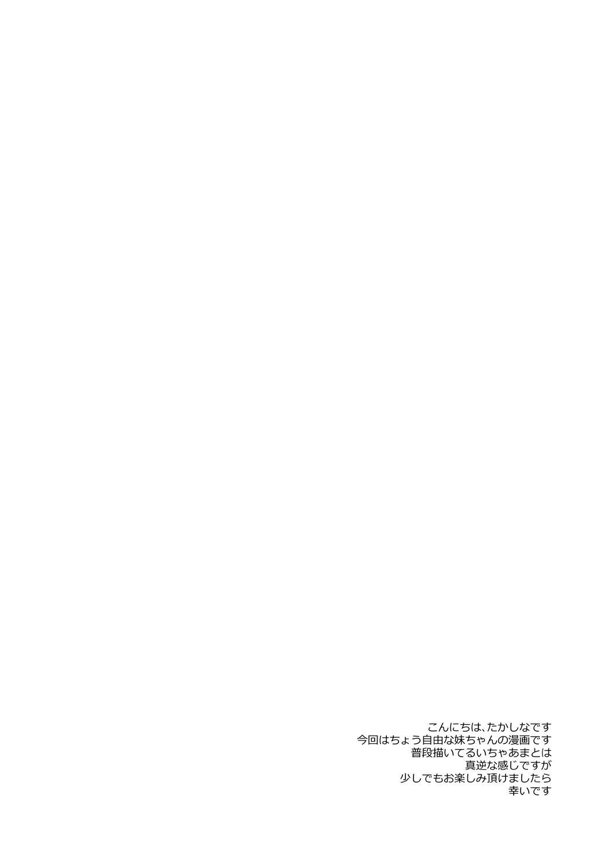 [Junginboshi (Takashina Asahi)] Bitch na Koakuma Sayuki-chan ~Onii-chan ni Anikatsuchuu~ [Digital] 2