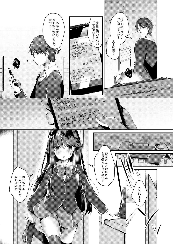 [Junginboshi (Takashina Asahi)] Bitch na Koakuma Sayuki-chan ~Onii-chan ni Anikatsuchuu~ [Digital] 7