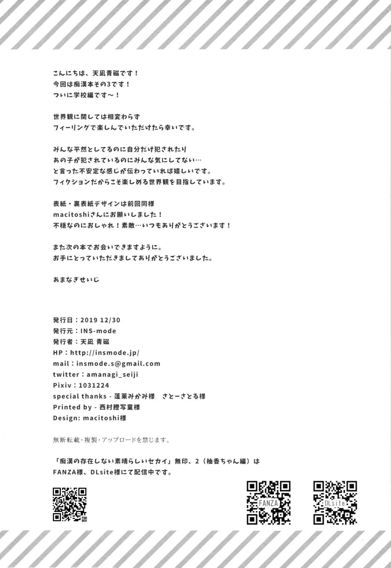 Chikan no Sonzai Shinai Subarashii Sekai Kyoushitsu Hen 18