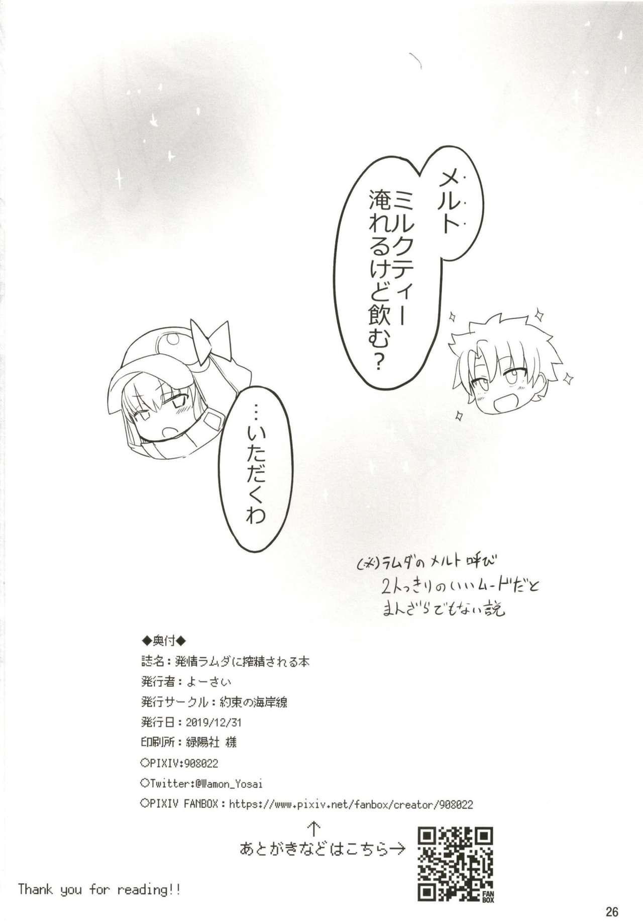 Hatsujou Lambda ni Sakusei Sareru Hon 25