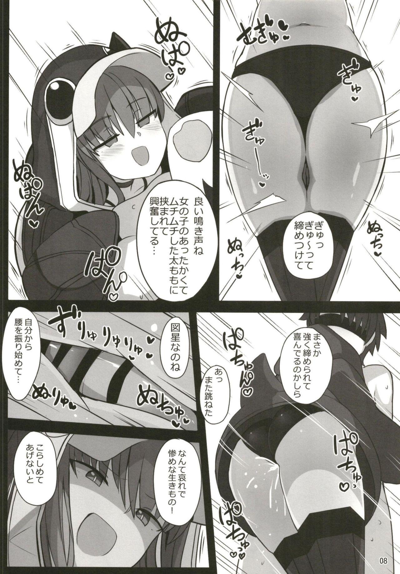 Hatsujou Lambda ni Sakusei Sareru Hon 7