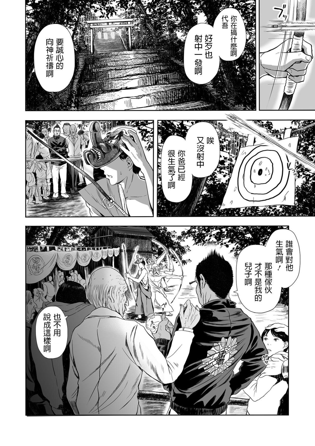 Gibo no Inketsu o Inuku wa Hikishiborareta Musuko no Ya 9