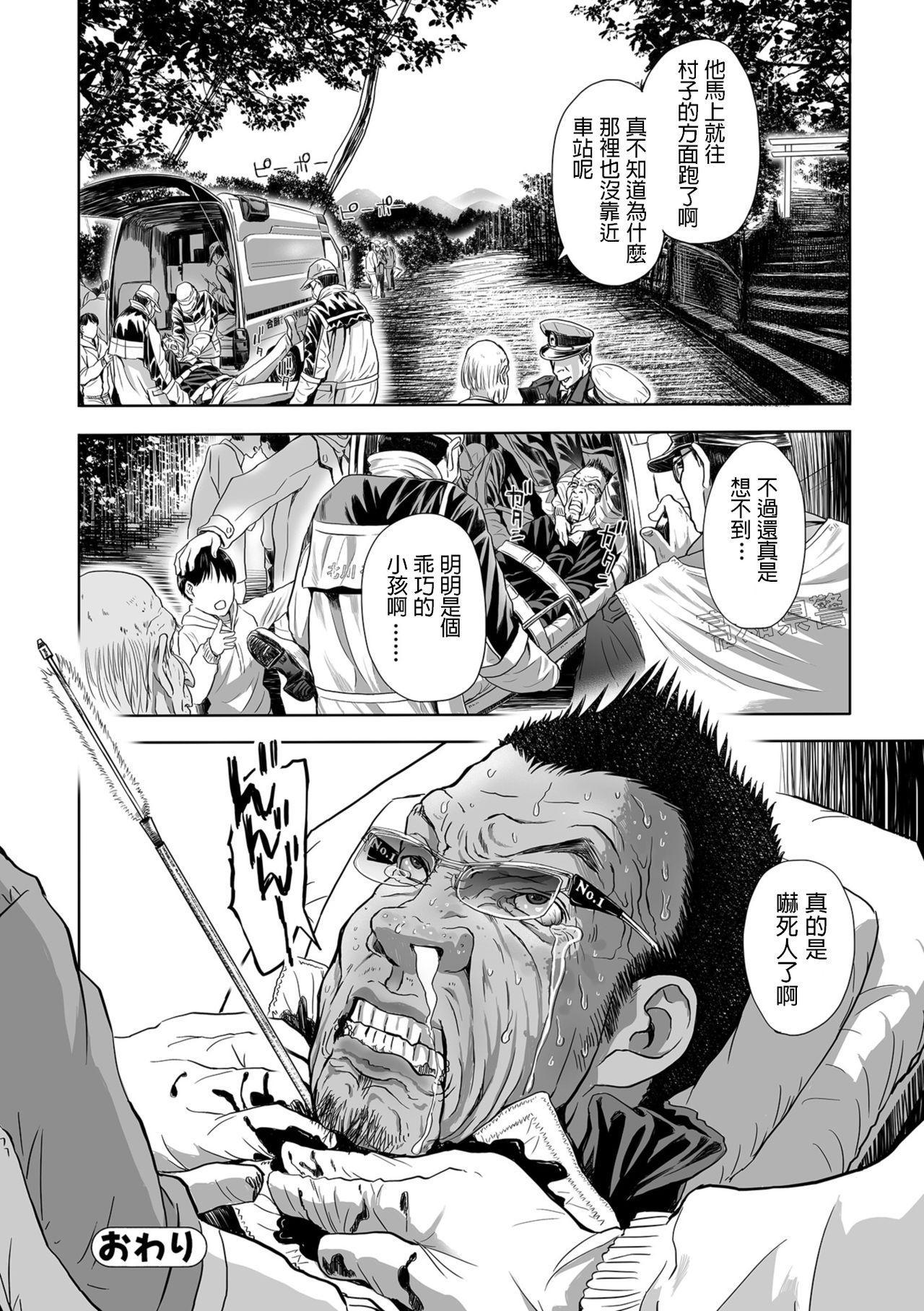 Gibo no Inketsu o Inuku wa Hikishiborareta Musuko no Ya 23