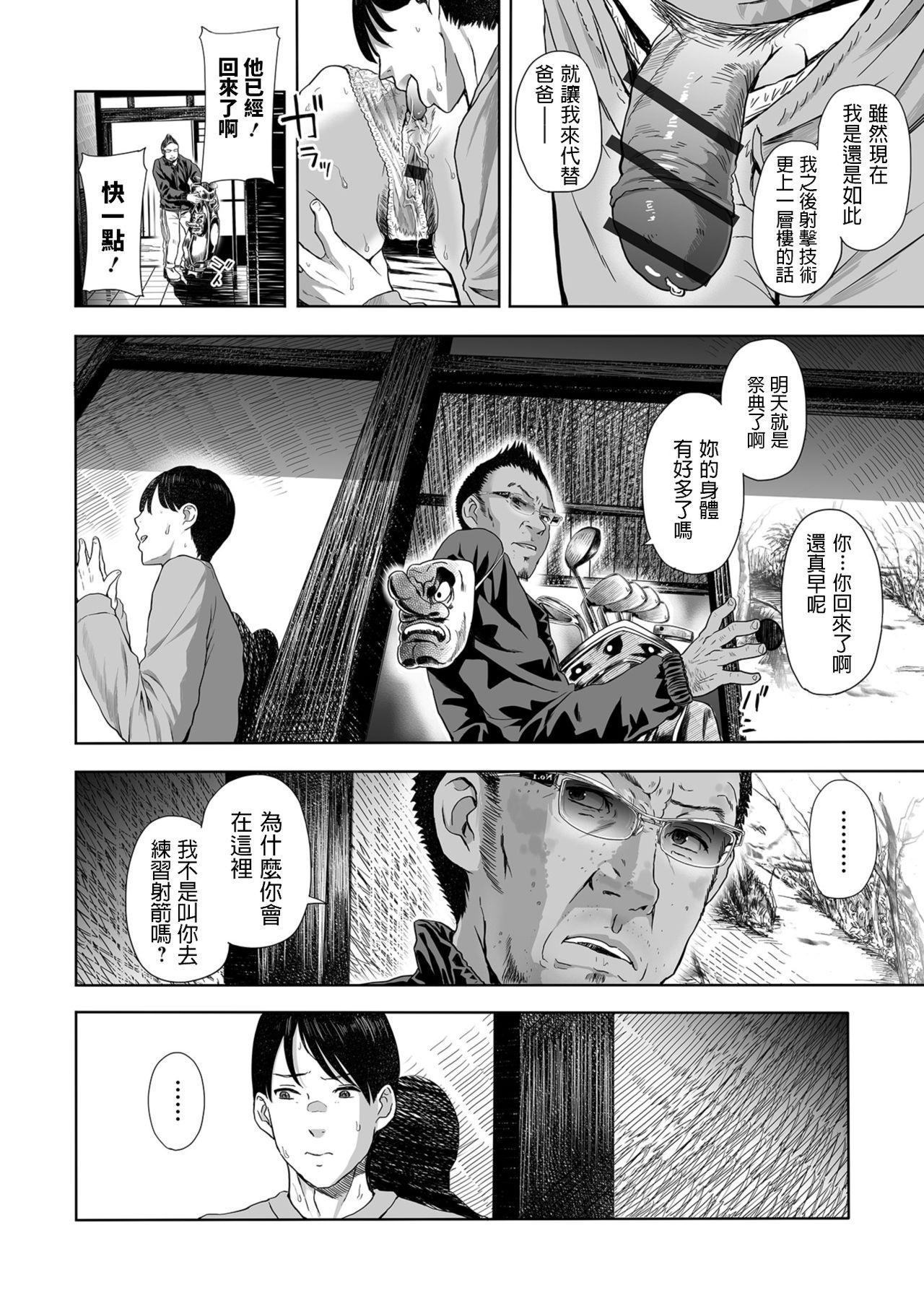 Gibo no Inketsu o Inuku wa Hikishiborareta Musuko no Ya 7
