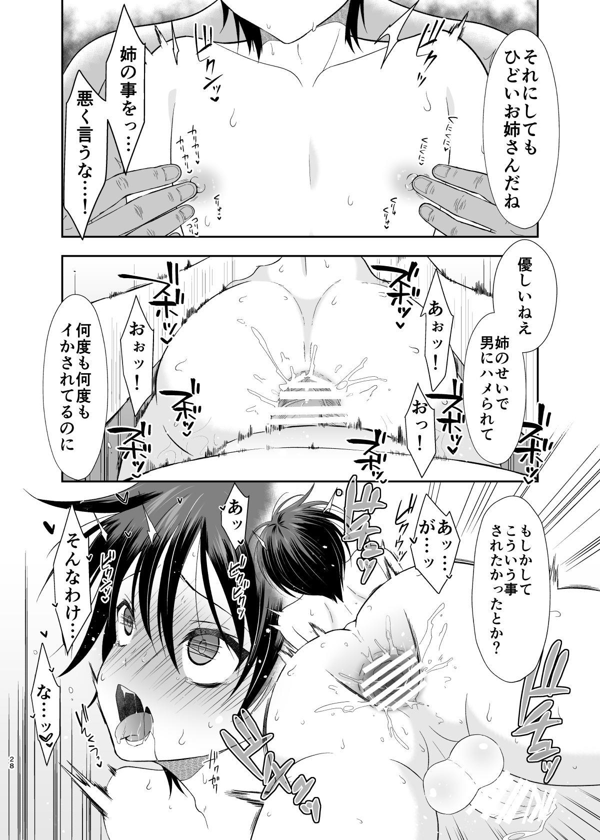 Ane no Kareshi no Furi o Shitetara Oji-san ni Otosareta Ore 26
