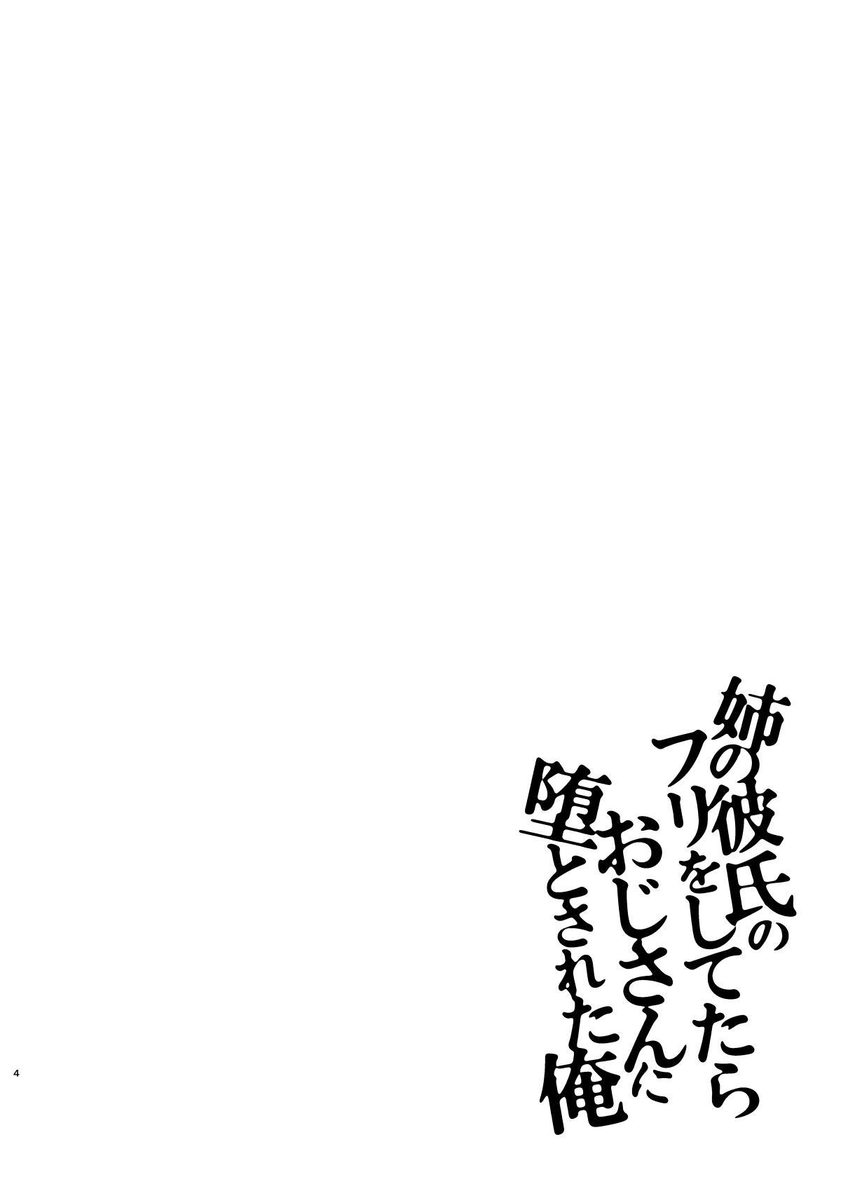 Ane no Kareshi no Furi o Shitetara Oji-san ni Otosareta Ore 2