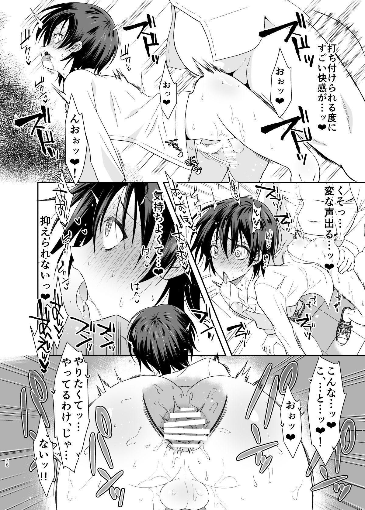 Ane no Kareshi no Furi o Shitetara Oji-san ni Otosareta Ore 36