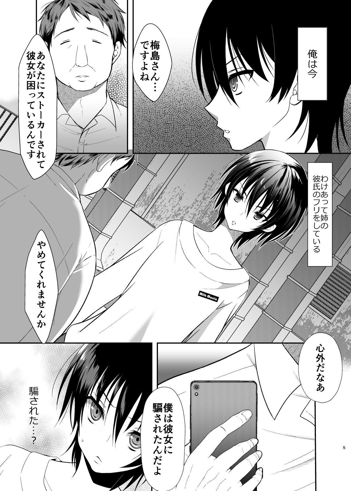 Ane no Kareshi no Furi o Shitetara Oji-san ni Otosareta Ore 3