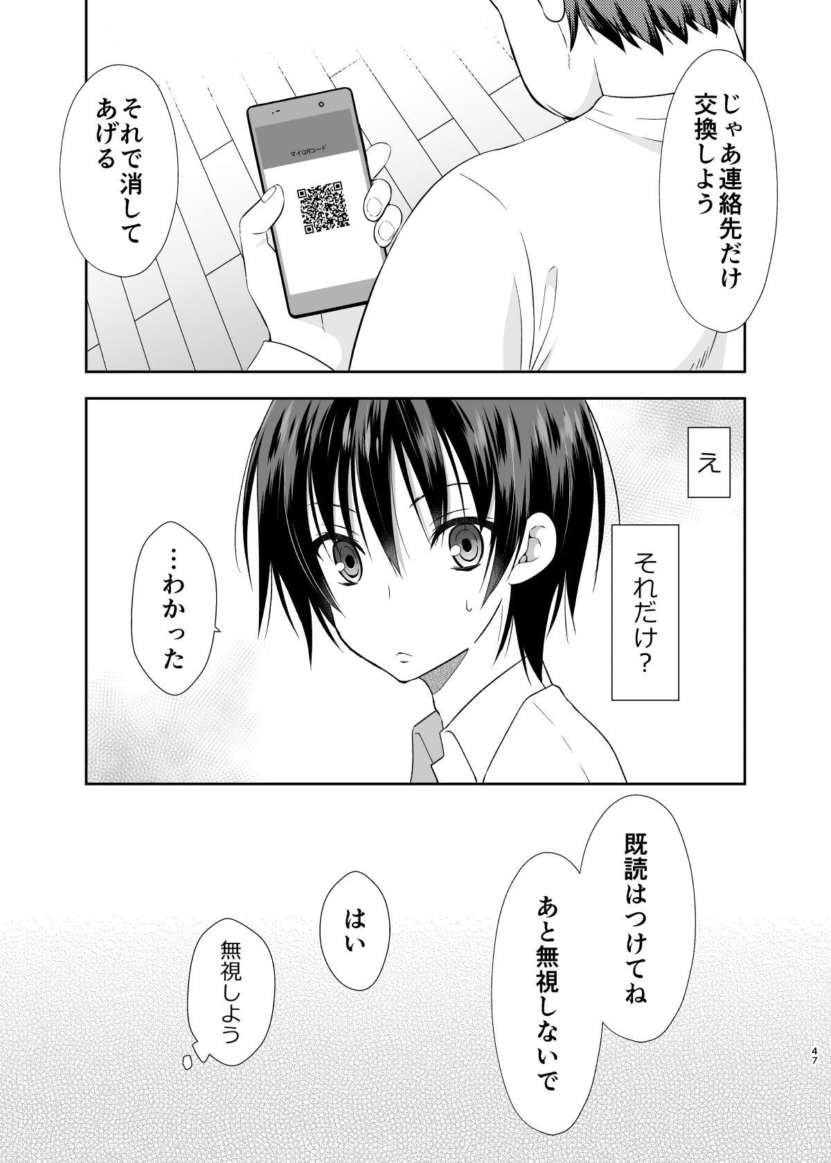 Ane no Kareshi no Furi o Shitetara Oji-san ni Otosareta Ore 45