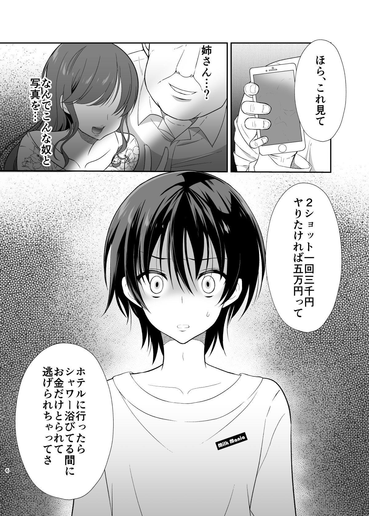Ane no Kareshi no Furi o Shitetara Oji-san ni Otosareta Ore 4