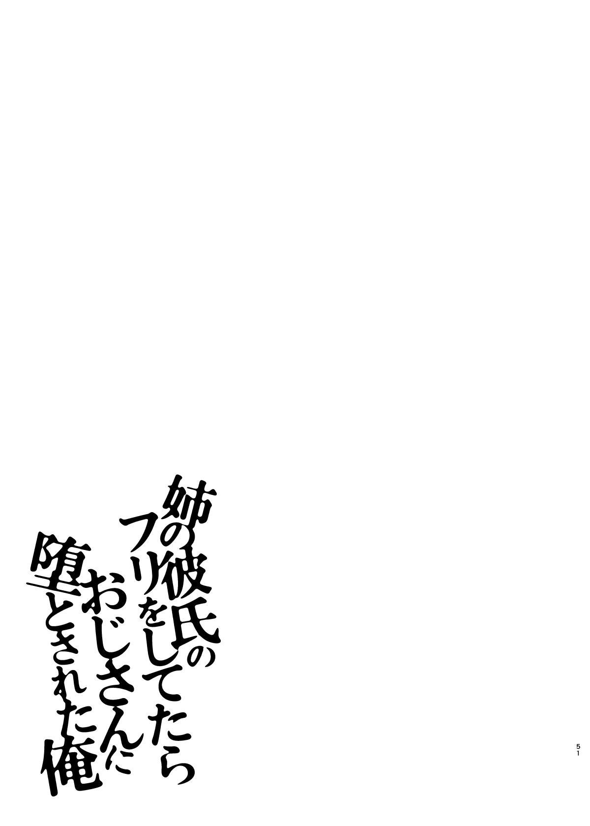 Ane no Kareshi no Furi o Shitetara Oji-san ni Otosareta Ore 49