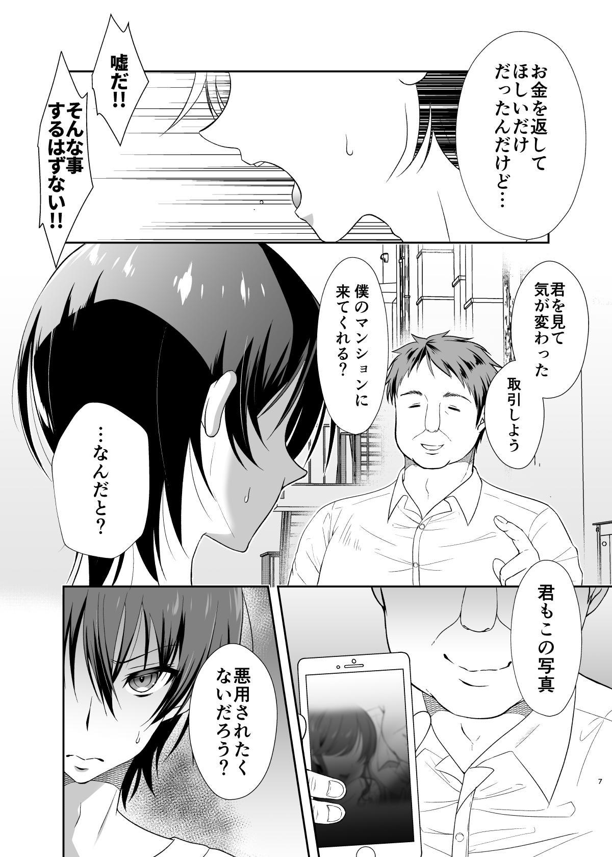 Ane no Kareshi no Furi o Shitetara Oji-san ni Otosareta Ore 5